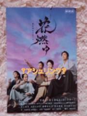NHK大河『花燃ゆ』ポストカード/井上真央 大沢たかお 東出昌大