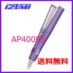 送料無料 新品 マルチヘアーアイロン 2Way IZUMI HI-GW43-V
