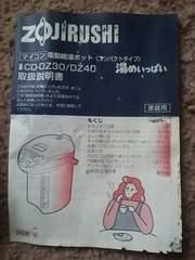 ZOJIRUSHI 湯めいっぱい 未使用品