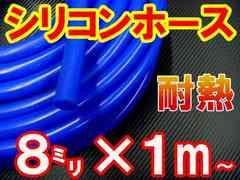 シリコンホース(8mm)青●耐熱バキューム/ラジエーター/汎用Φ8パイ/ブルー