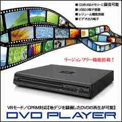 ■リージョンフリー・CD&DVD&USB対応・3WAY・DVDプレーヤー