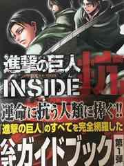 進撃の巨人 INSIDE 坑 公式ガイドブック 第1弾
