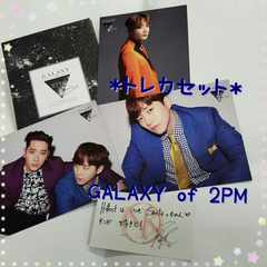 2PM ★『GALAXY of 2PM』★ トレカセット