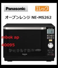 送料無料 新品 Panasonicスチームオーブンレンジ NE-MS262 (26L)