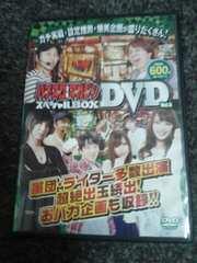 パチスロ攻略マガジンスペシャルBOX DVD Vol.6