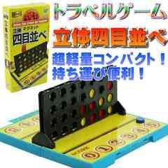 立体四目並べトラベルゲーム ゲームはふれあいマグネット式Ag008