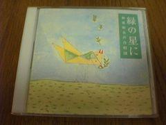 神楽坂女声合唱団CD 緑の星に