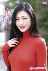 新品即決 壇蜜/ニンフォマニア Nymphomania 3 [DVD]送料無料!