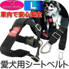 ペット用シートベルト 愛犬に安全を カーハーネスL Fa093