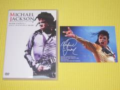 DVD★即決★MICHAEL JACKSON★HISTORY THE KING OF POP