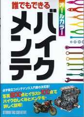 【即決】誰でもできるバイクメンテ 入門書決定版 定価1900円