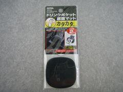 ドリンクホルダーマット2枚/エピ柄シート
