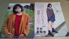 ★欅坂46★グラビア雑誌切抜き・10P。