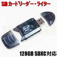 SDXC128GBまで読書き出来るSDカードUSBカードリーダー・ライター USB2.0対応