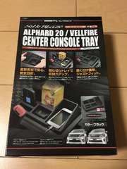20アルファード/ヴェルファイア用センターコンソールトレイ