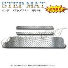 送料無料 松印アルミ調ステップマット ● ステップワゴンRF3.4.5-8