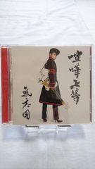 美品CD+DVD!! 喧嘩上等/氣志團/帯等、付属品全てあり