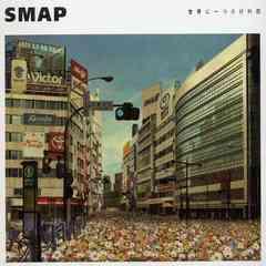 ������������ SMAP ���E�Ɉ�'����̉� ���R���f�B�V������