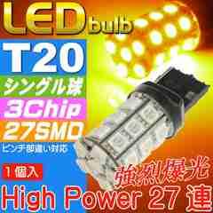 T20シングル球LEDバルブ27連アンバー1個 3ChipSMD as54