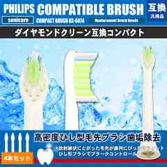■HX-6074 HX-6072 互換 替え歯ブラシ 4本セット PHILIPS