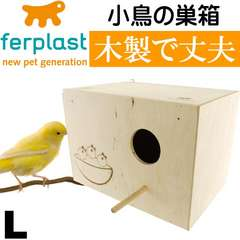 小鳥の巣箱NIDO LARGE巣箱 フック付ケージに掛けるだけ Fa5130