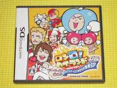 DS★ロンQ!ハイランド in DS プープー星人現る!!