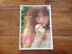 LittleSecret☆平子理沙 ビューティbook本オーガニック