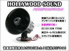 ハリウッドサウンド アンサーバックサイレン 音量調整可能