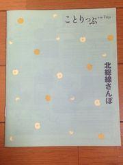新品★ことりっぷ北総線さんぽ¥10スタ