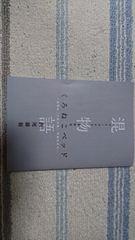◆新品 傷物語�U 熱血篇 先着特典:混物語 くろねこベッド
