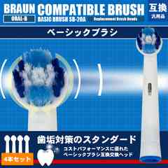 ■EB20-4 EB20-2 互換 替え歯ブラシ 4本セット BRAUN