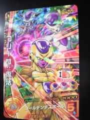 ドラゴンボールヒーローズ非売品VJ7月号[GDPJ04/フリーザ:復活]ゴールデンフリーザ