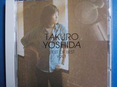 吉田拓郎 BEST OF BEST Vol.1