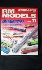 ネコパブリッシング RM MODELS 1998年11月号