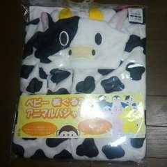 うしさん 着ぐるみパジャマ(90〜100)