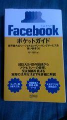 Facebookポケットガイド☆送料込み♪