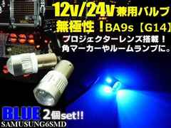 �ɐ��� 12V/24V BA9s 6SMD LED2�� ��/�p�}�[�J�[ �f�R�g�� �d��