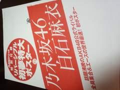 乃木坂46&白石麻衣♪リバーシブル初夢特大ポスター♪