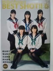 私たちの卒業ものがたり写真集DVD付 真野恵里菜 矢島舞美