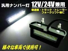 トラック〜普通車まで汎用型!12V24V兼用/激白6SMD-LEDナンバー灯