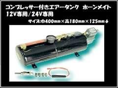 コンプレッサー付きエアータンク ホーンメイト 24V専用