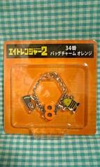 一番くじ エイトレンジャー2 バックチャーム オレンジ☆