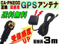 GPS�A���e�i��3m �����x�p�i�\�j�b�N CA-PN20D�݊� ��pGorilla