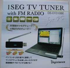 新品 PC専用 ワンセグ テレビ/ラジオ チューナー USB