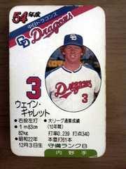 タカラ 野球カードゲーム 54年 中日ドラゴンズ 30枚