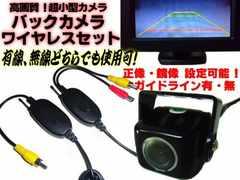 ワイヤレス防水高画質広角170度/小型ガイドライン付バックカメラ