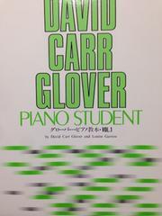 ヤマハ☆グローバーピアノ教本1☆新品