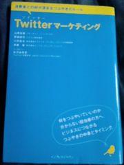 Twitterマーケティング※送料込み♪