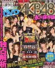 中古美品☆AKB48☆スロマガ☆永久保存版DVD付録付き