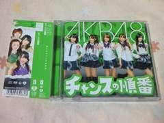 CD+DVD AKB48 チャンスの順番 Type-K